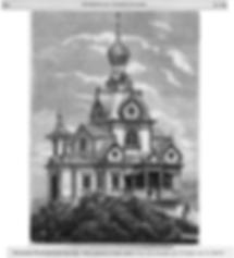 Изображение церкви из журнала «Всемирная иллюстрация» за 1872 год (том XVIII подшивки журнала, июль-декабрь)