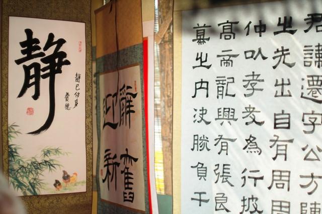 Traditional Vietnamese Calligraphy. Artist Unknown. Victoria Hall Art Blog.