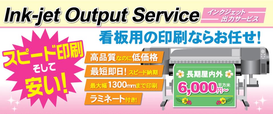 インクジェット出力サービスTOP-[Converted].png