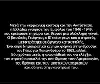 Π. Βούλγαρης - Το Χρονικό της Δικτατορίας 1967-1974 Full movie