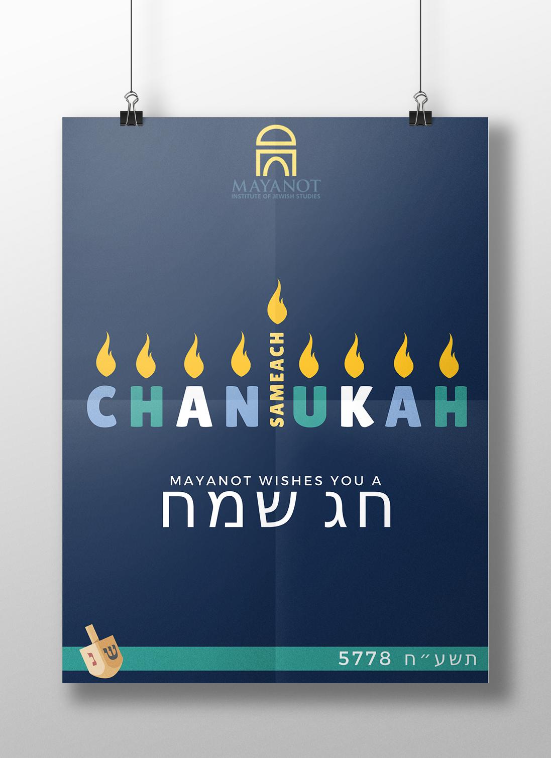 Channukah Mayaonot II