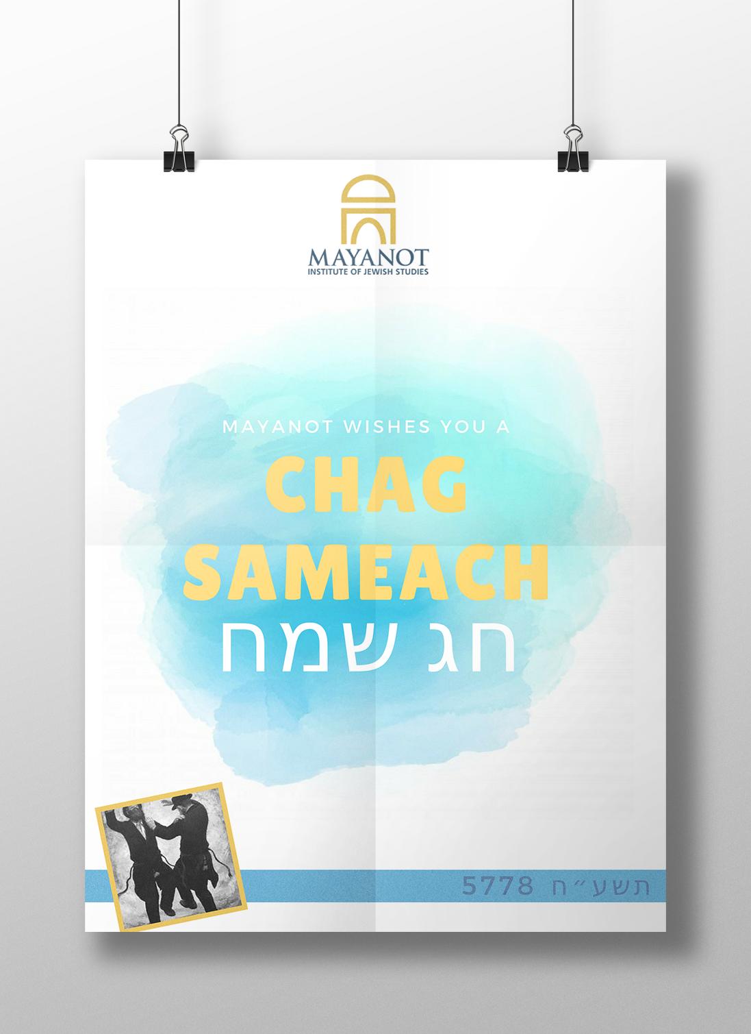 Purim Mayanot I