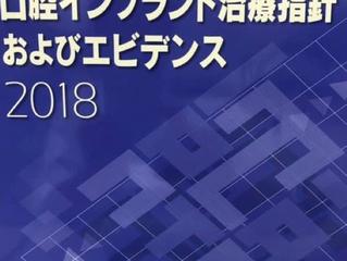 出版物(日本歯周病学会)のお知らせ