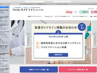 日本歯周病学会診療ガイドラインがMindsライブラリーに掲載されました。