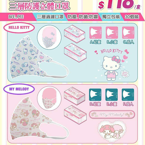 Sanrio Hello Kitty 和 My Melody 3D 即棄口罩