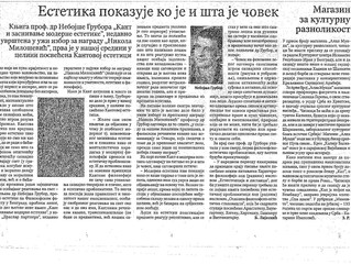 "Dnevni list Politika predstavio prvi broj magazina ""Alia Mundi"""