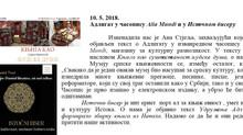 """Peti broj magazina Alia Mundi u hronici """"Adligata"""" za maj 2018"""