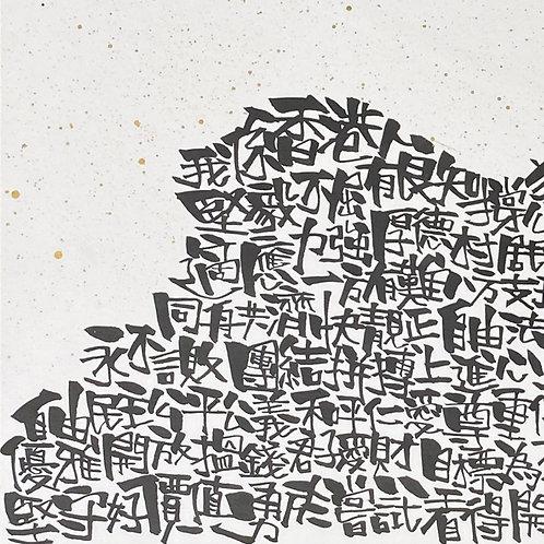 勁揪體字畫-I by Kitman