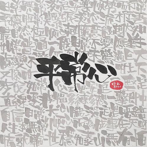 勁揪體字畫-II by Kitman