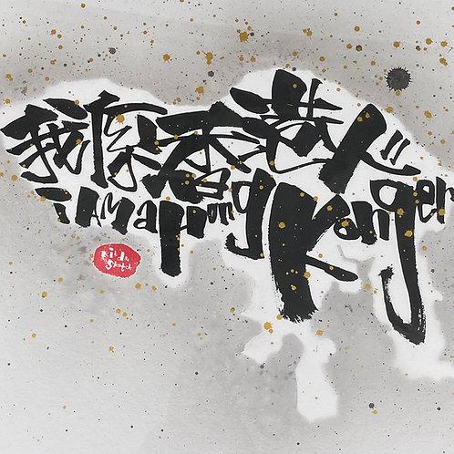 勁揪體字畫-III by Kitman