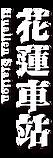 花蓮車站_字.png