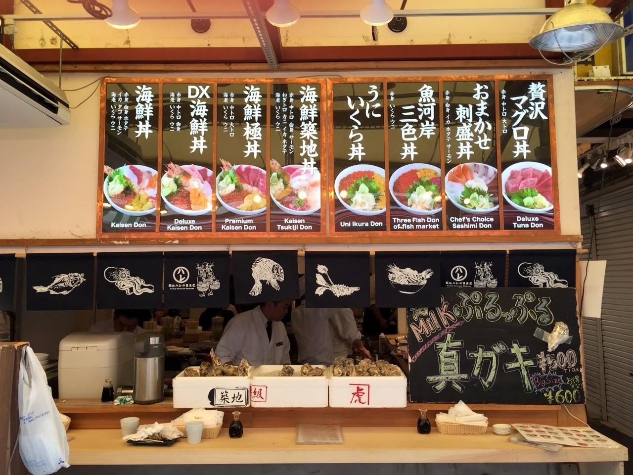 The Tsukiji Market (築地市場)