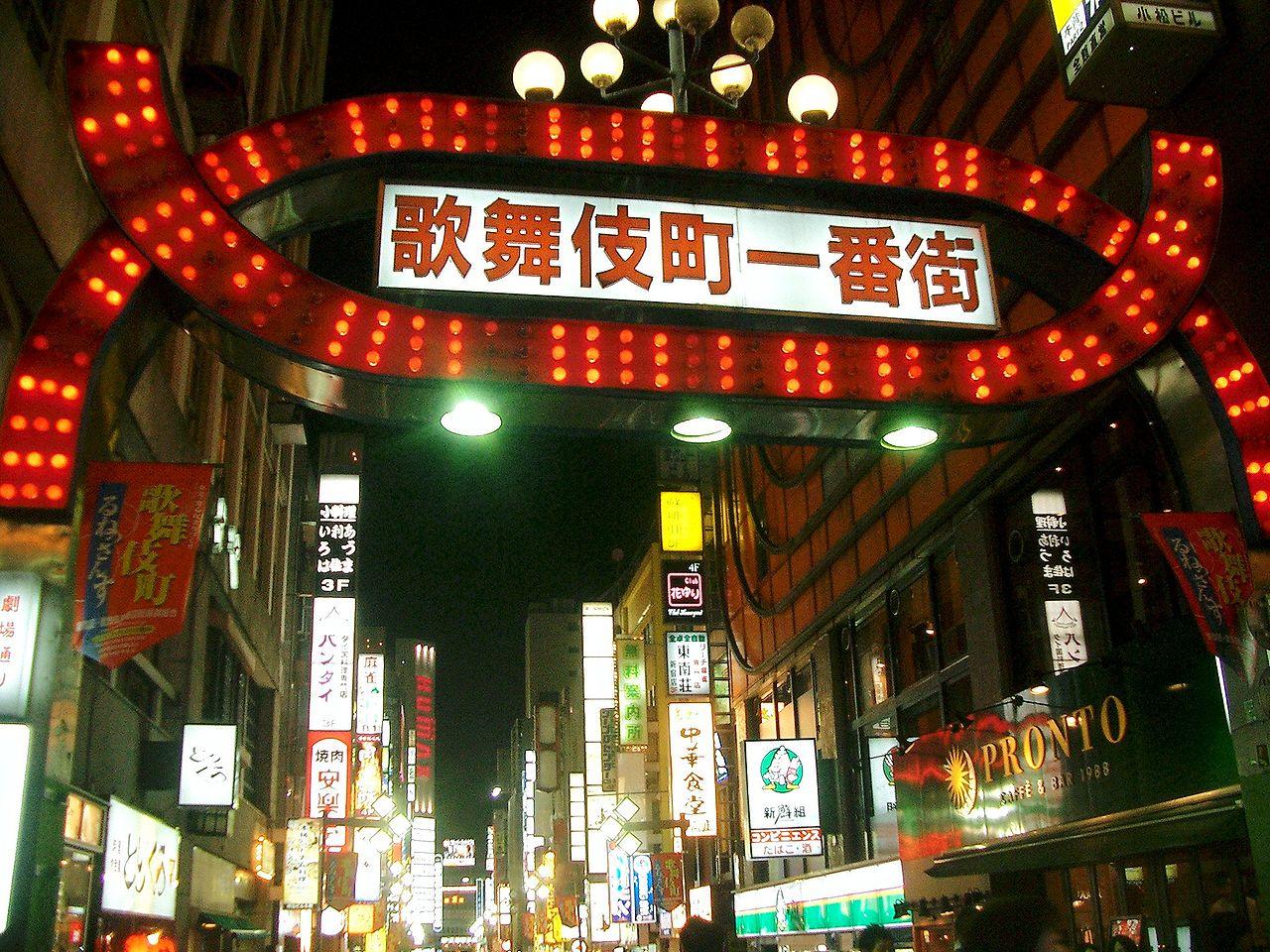 Kabukicho (歌舞伎町)