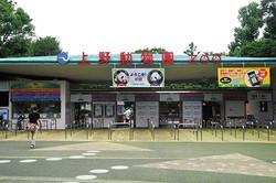 Ueno Zoo(上野動物園)
