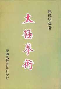 R-Chen Wei-ming-Unknown title in Chinese