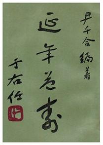 Yin, Qianhe--Prolonging Life.jpeg