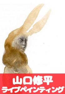 山口修平(ライブペインティング)