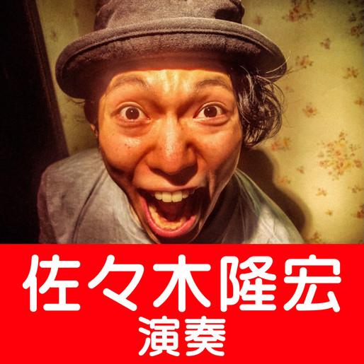 佐々木隆広(演奏)