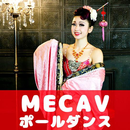 MECAV(ポールダンス)