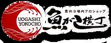 uogashi-yokocho-21-logo_edited.png