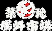 Tsukiji logo@2x.png
