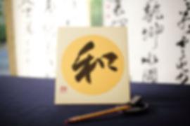 180520_Akiko Fujii_245.JPG