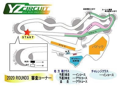 2020ROUND3審査コース.jpg