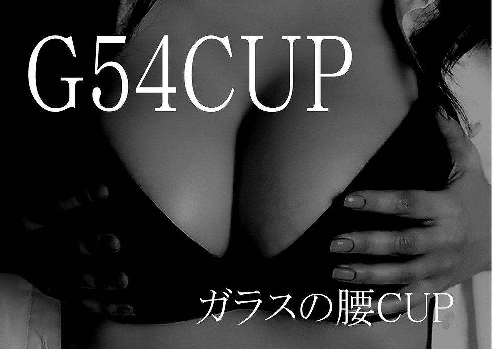 Gカップ.jpg