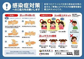 感染対策咳エチケット.jpg
