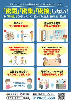 感染対策3密しない!.jpg