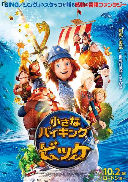 「小さなバイキング-ビッケ」ポスター_s-723x1024.jpg