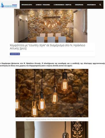 Διαμέρισμα Ηράκλειο_site.JPG