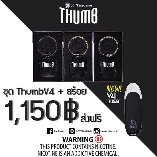 Promotion ThumbV4 + สร้อยซองหนัง