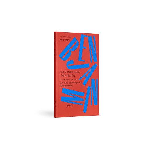 발터 벤야민, 「기술적 복제가 가능한 시대의 예술작품」