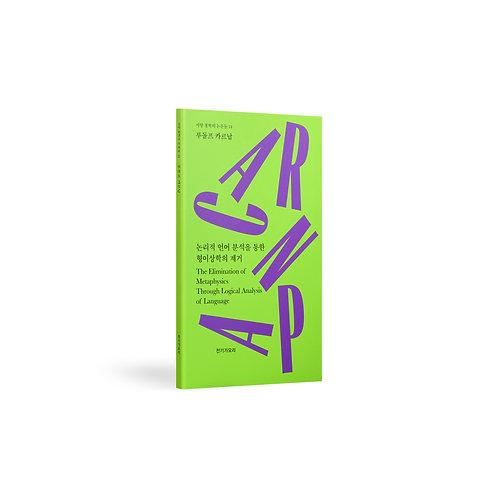 루돌프 카르납, 「논리적 언어 분석을 통한 형이상학의 제거」
