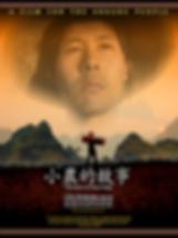 poster-xiaonong.png