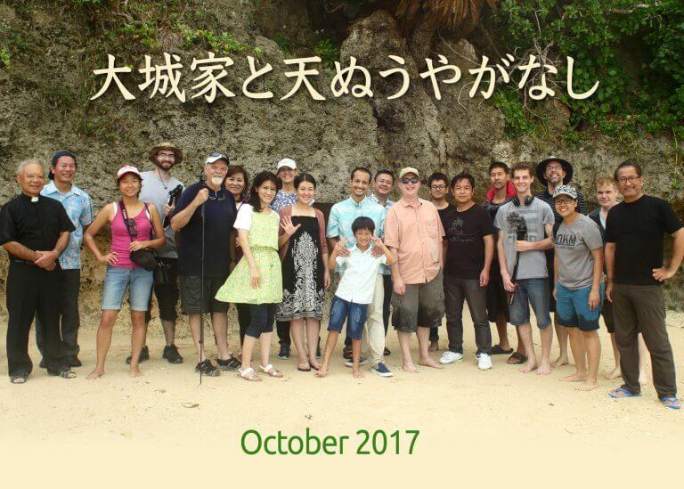 FFS 2017 Okinawa