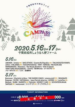 2020_05campass_posterA2_hiwari_0.jpg