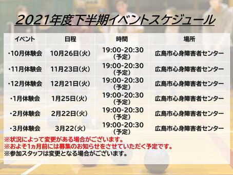 【お知らせ】2021年度下半期体験会(定例会)スケジュール