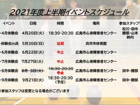 2021年度上半期イベントスケジュール【更新】