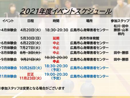 【お知らせ】2021年度イベントスケジュール(更新)