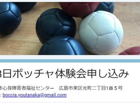 【お知らせ】ボッチャ体験会(11月定例会)