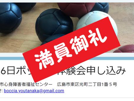 【お知らせ】ボッチャ体験会(10月定例会)