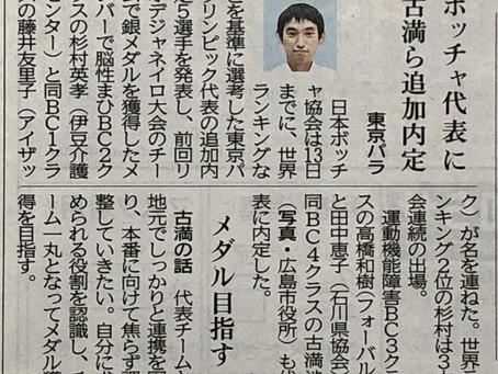 「古満 渉選手」東京パラリンピック出場内定