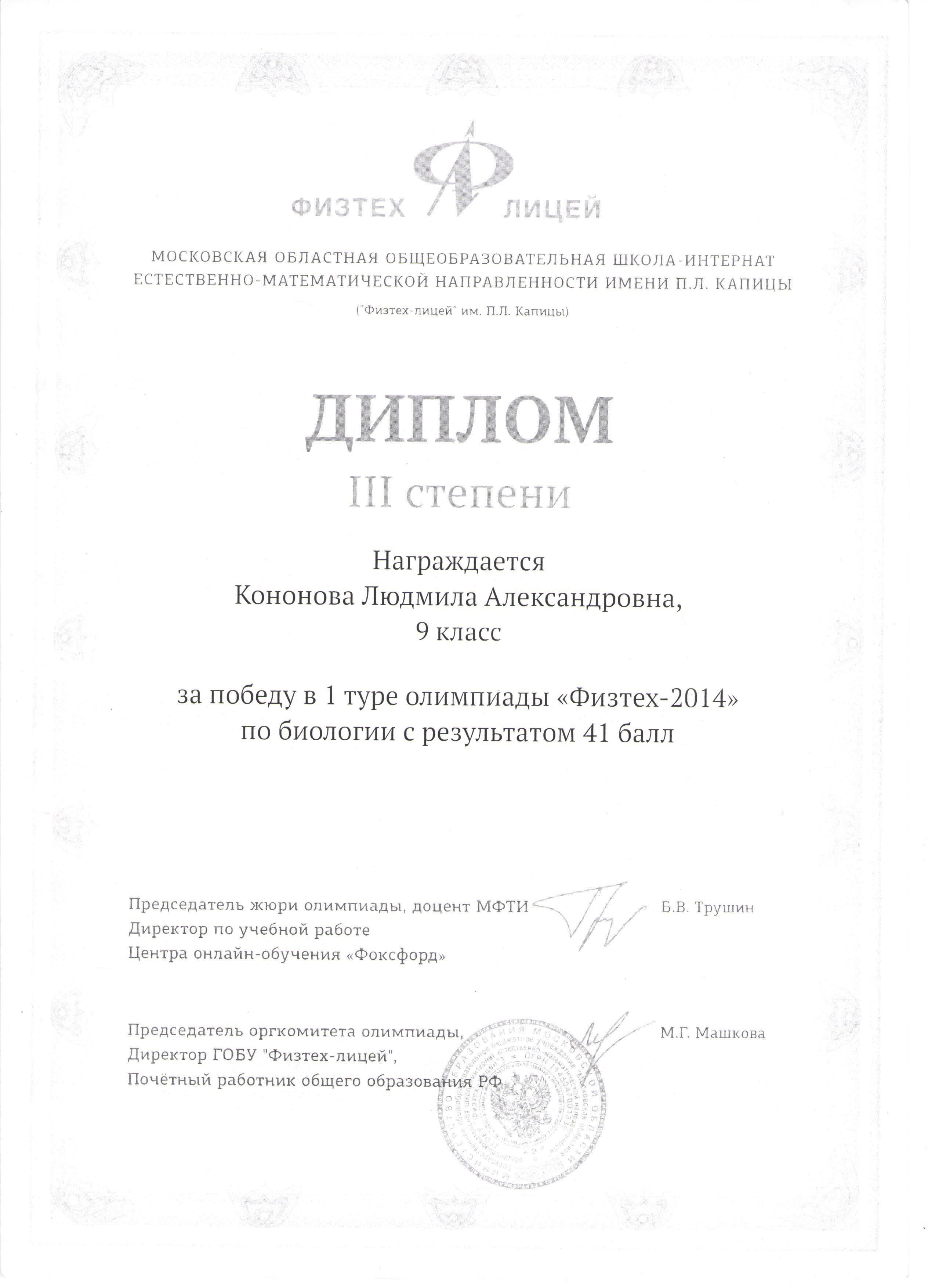 Диплом Кононова 001.jpg