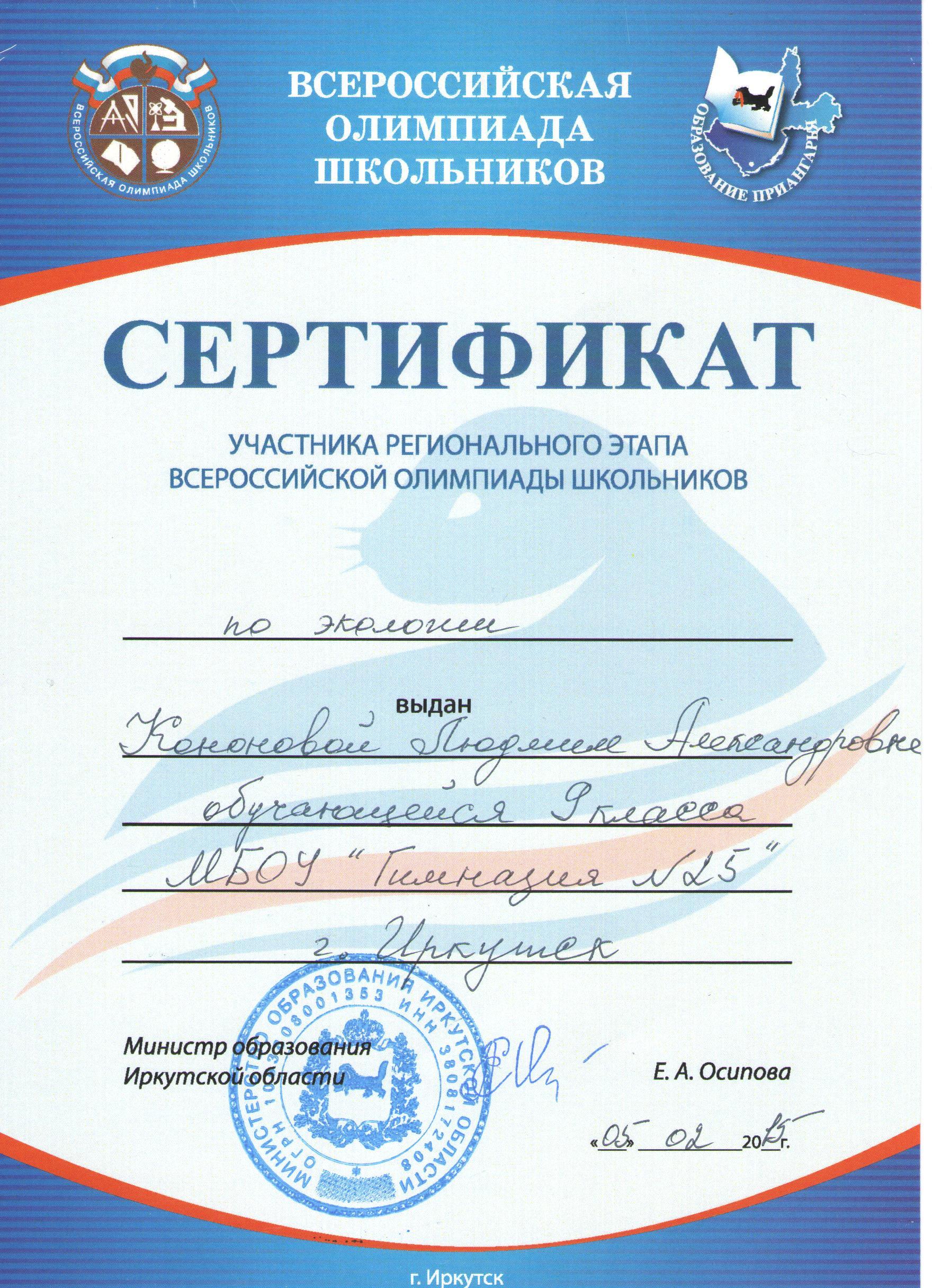сертификат Люды Кононовой 001.jpg