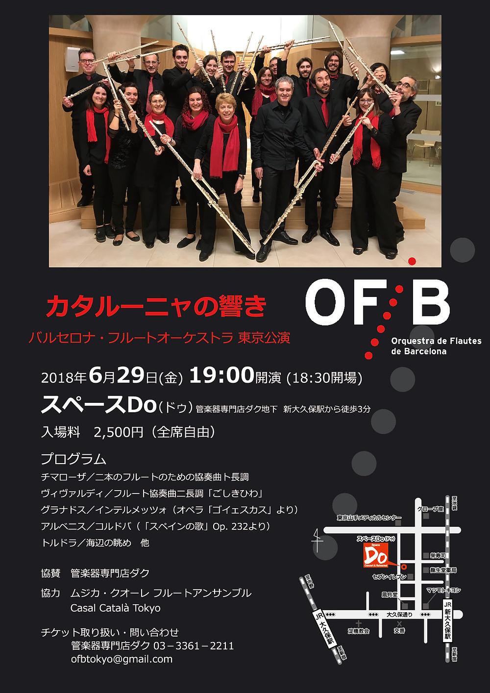 Cartell del concert de l'OFB a Tòquio el proper 29 de juny