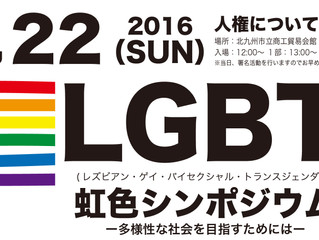 ーLGBTの人権について考えるー「虹色シンポジウム」