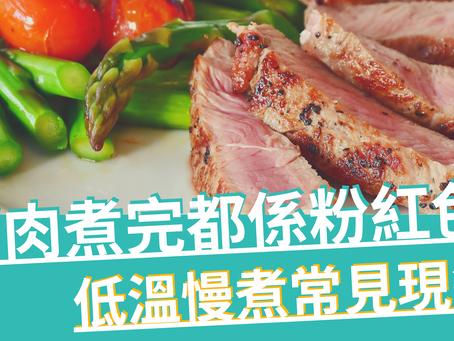 肉餅點蒸都係粉紅色,食唔食得㗎?  煮食迷思