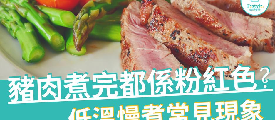 肉餅點蒸都係粉紅色,食唔食得㗎?| 煮食迷思